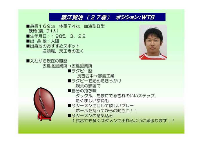 選手ミ介(Vol2藤]E京田E角田)-1.jpg
